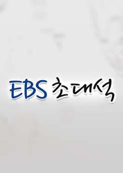 EBS 초대석