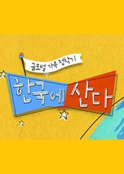 글로벌 가족정착기 한국에 산다
