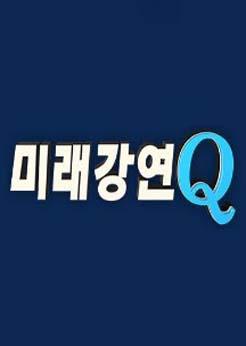 미래강연 Q