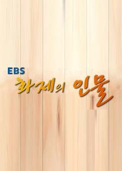 EBS 화제의 인물