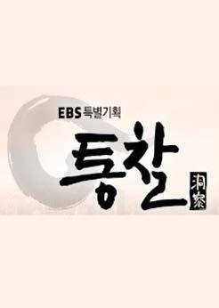 EBS 특별기획 통찰
