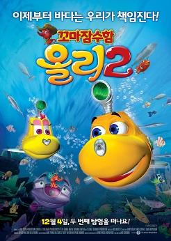꼬마잠수함올리2