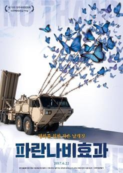 파란나비효과