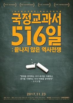 국정교과서 516일 : 끝나지 않은 역사전쟁