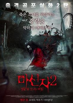 마신자2 - 빨간 옷 소녀의 비밀
