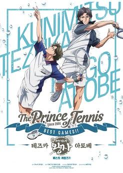 신 테니스의 왕자 베스트 게임즈!! 테즈카 vs 아토베