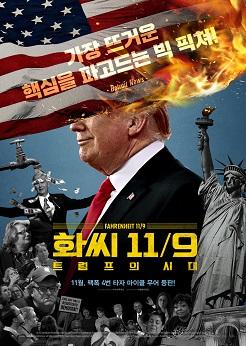 화씨11/9:트럼프의시대