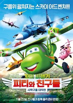 꼬마비행기 피티와 친구들: 사막 구출 대작전