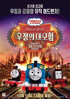 토마스와 친구들 : 우정의 대모험