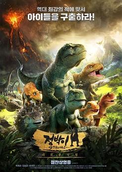 점박이한반도의공룡2:새로운낙원