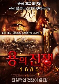용의 전쟁 1885
